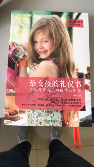给女孩的礼仪书:得体行为与正确地待人处事 晒单图