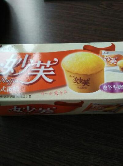 康师傅 妙芙欧式蛋糕96g/盒 小面包蛋糕点心小吃 营养早餐食品 西式下午茶 鲜橙牛奶味 晒单图