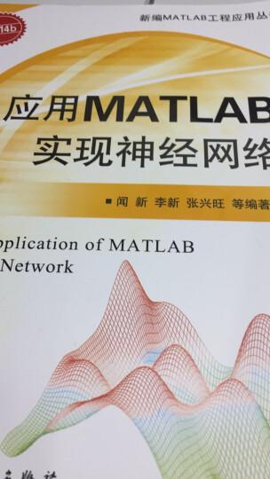 应用MATLAB实现神经网络 晒单图