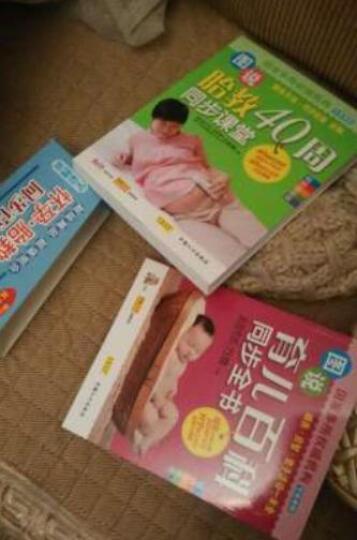 怀孕·胎教·育儿同步百科全集(套装3册)(赠DVD《孕期瑜伽跟我练》) 晒单图
