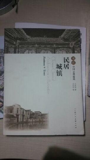 图说中国古典建筑:民居·城镇 晒单图