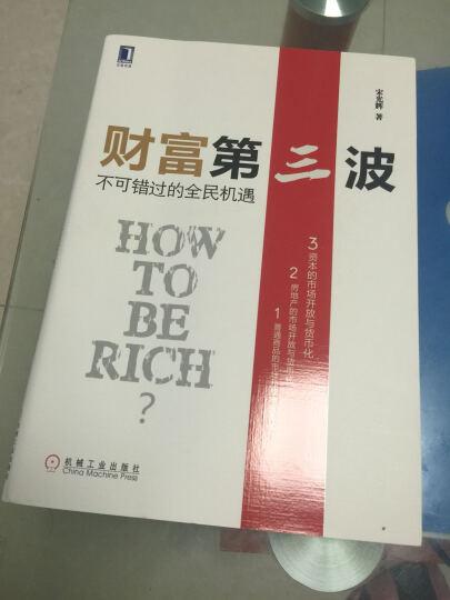 财富第三波:不可错过的全民机遇 晒单图