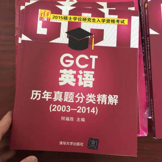 2015硕士学位研究生入学资格考试:GCT英语历年真题分类精解(2003-2014) 晒单图