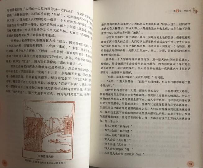 希利尔讲给孩子的艺术史+世界史+世界地理 晒单图