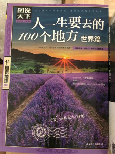 人一生要去的100个地方.世界篇 图说天下国家地理系列编委会 旅游 书籍 晒单图