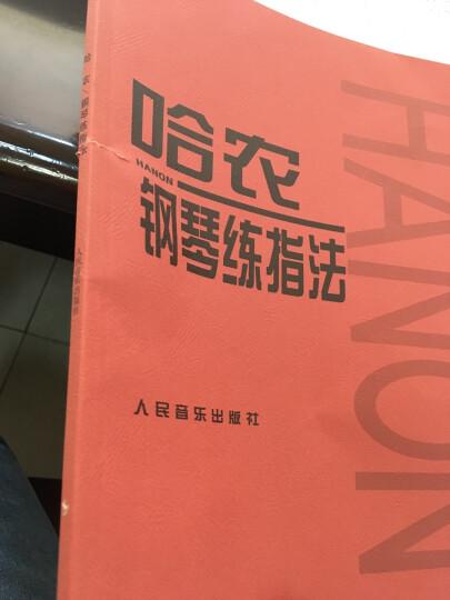 哈农钢琴练指法 手指练习钢琴基础教程 入门钢琴教材书籍 人民音乐出版 晒单图