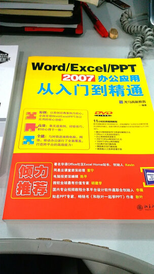 Word/Excel/PPT 2010办公应用从入门到精通 晒单图