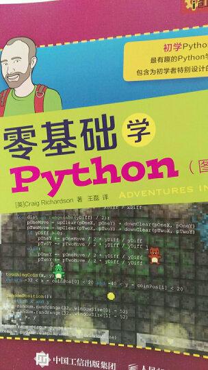 零基础学Python(图文版) 晒单图