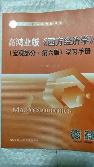 西方经济学 微观部分(第六版)专栏案例版 晒单图