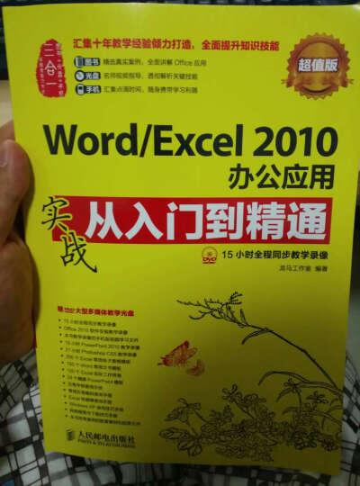 Word/Excel 2010办公应用实战从入门到精通(超值版) 晒单图