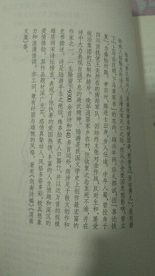中华好诗词:但悲不见九州同·陆游集(名家注释点评本) 晒单图