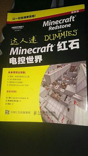 零基础学Minecraft编程(图文版) 晒单图