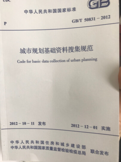 中华人民共和国国家标准(GB/T 50831-2012):城市规划基础资料搜集规范 晒单图