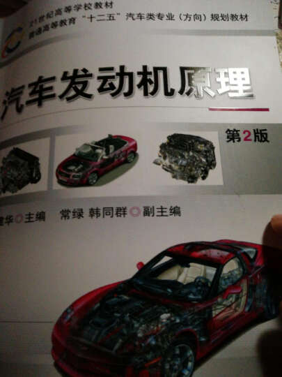 汽车发动机原理 晒单图