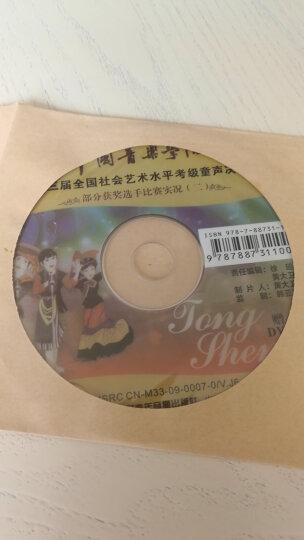 童声 中国音乐学院社会艺术水平全国通用教材童声7-10级 晒单图