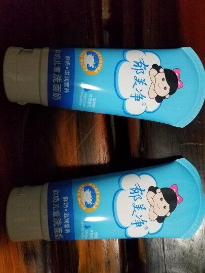 郁美净 【专卖店】儿童洗面奶80g双瓶三瓶套装套装洁面乳滋润营养水润温和 鲜奶两瓶装 晒单图