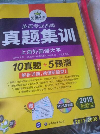专四语法与词汇1000题 新题型 2018英语专业四级 15类语法精讲 华研外语 晒单图