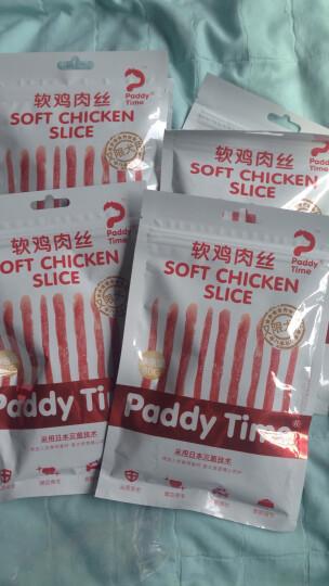 最宠(PaddyTime) 狗零食 训犬磨牙洁齿肉干 成幼犬软鸡肉丝80g 晒单图