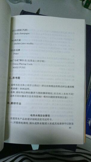 实用汉英翻译教程(新) 晒单图