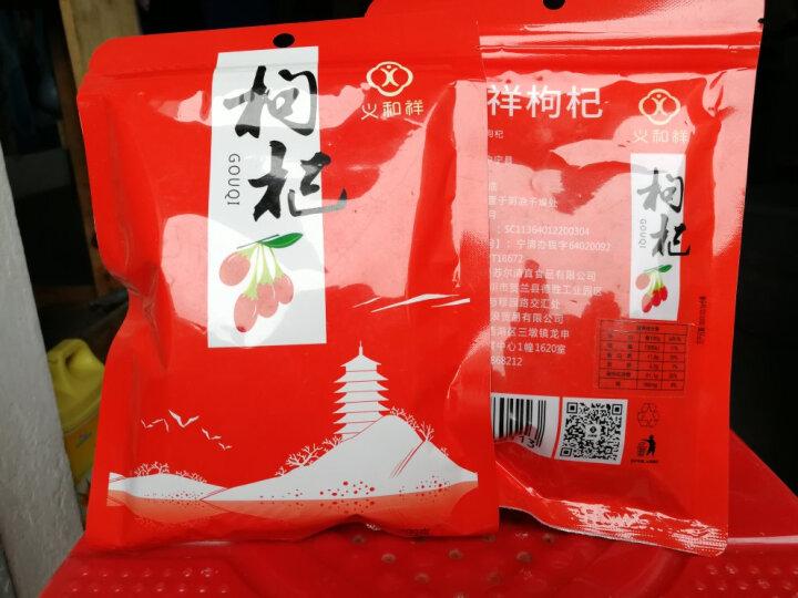 义和祥薏米红枣茶15袋/盒 袋泡茶组合花茶包 晒单图