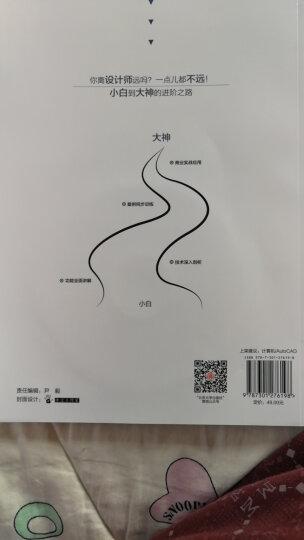 中文版AutoCAD 2016基础教程 晒单图