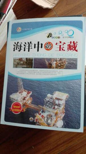 走进科学 海洋世界丛书:海洋中的宝藏 晒单图