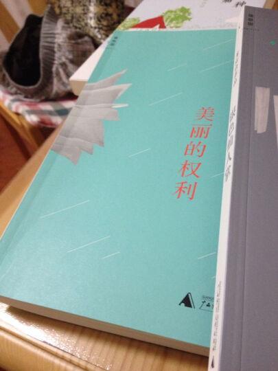 银色仙人掌+美丽的权利(共2册) 晒单图
