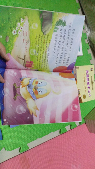 中英文双语绘本全10册儿童情绪管理与性格培养绘本儿童绘本3-6岁宝宝睡前故事书儿童图书 晒单图