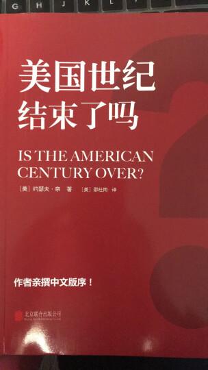 美国世纪结束了吗? 晒单图