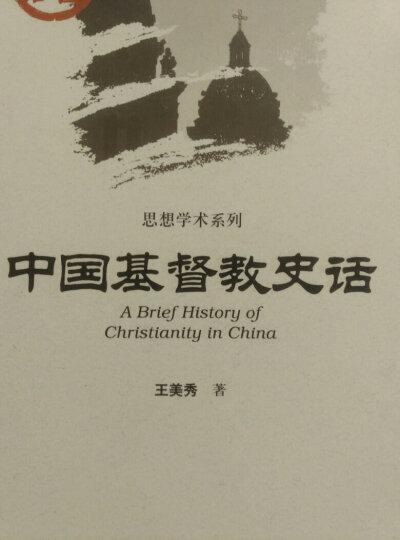 中国史话:中国基督教史话 晒单图