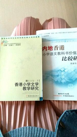内地香港小学语文教科书价值取向比较研究 晒单图