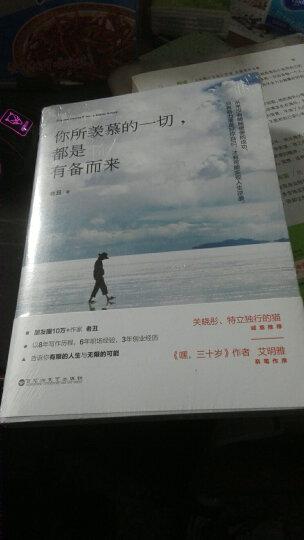 考拉小巫的留学成长日记:写给在人生路上不曾停步的人(附书签) 晒单图