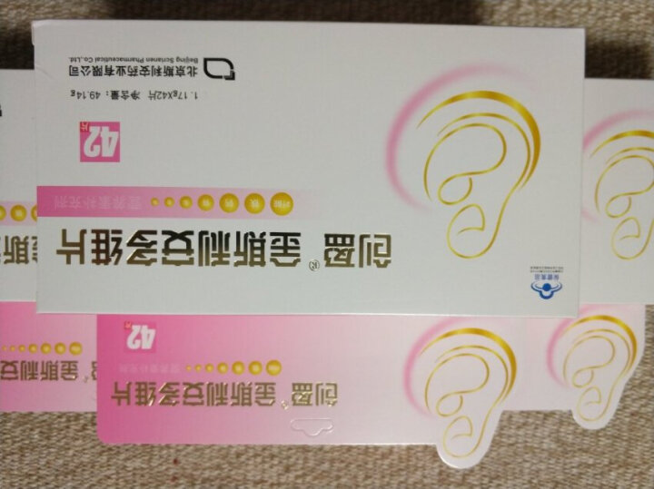 创盈 金斯利安多维叶酸片42片*3盒 孕前孕中 孕妇维生素 晒单图