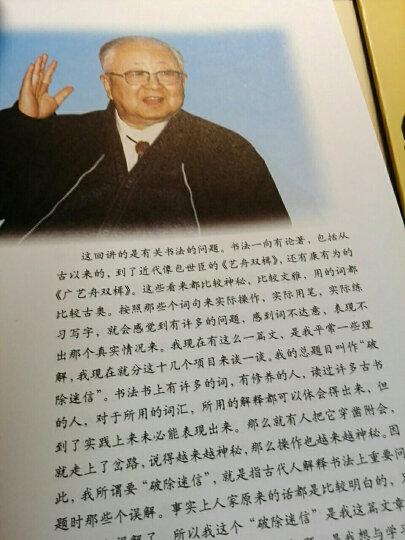 汉字书法通解(套装共5册) 晒单图