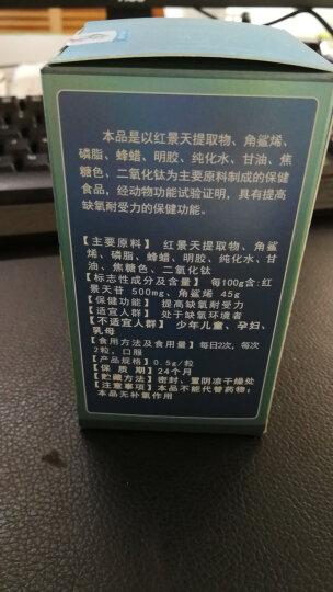 【2送1】修正角鲨烯红景天胶囊30粒西藏旅行可配红景天口服液粉高原安抗高原反应药品必备氧气瓶葡萄糖 晒单图