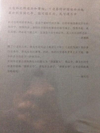 袁氏当国(唐德刚作品集)(精)/中国近代口述史学会丛书 晒单图