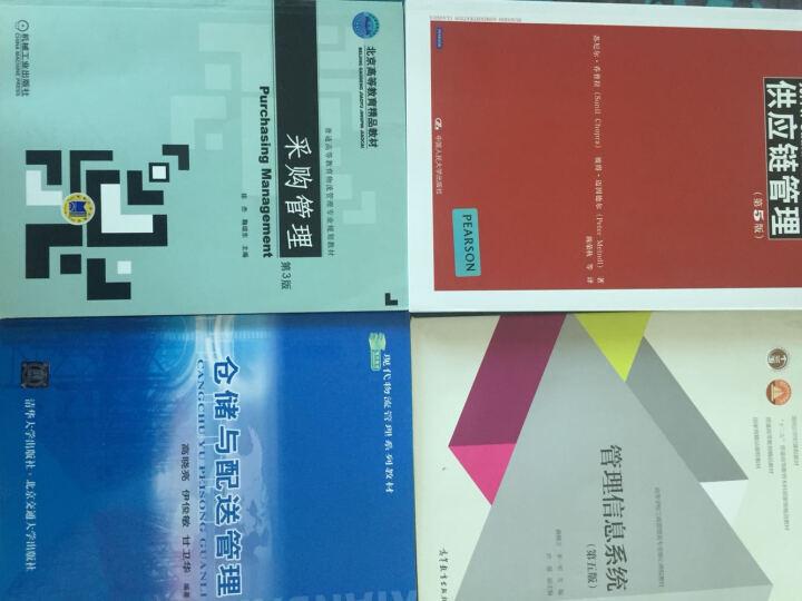 现代物流管理系列教材:仓储与配送管理 晒单图