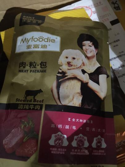 宝路 宠物零食狗零食 成犬倍亮宝75g单包装 晒单图