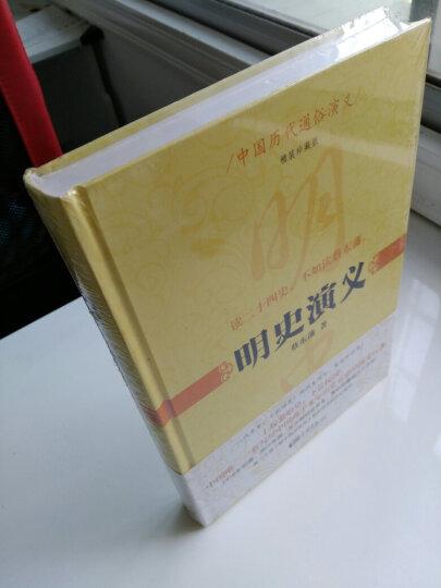中国历代通俗演义:明史演义(精装珍藏版) 晒单图