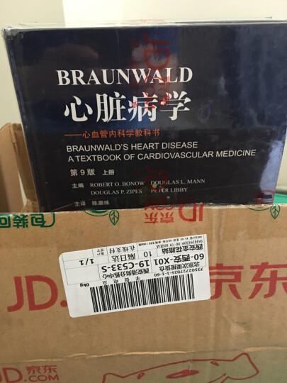Braunwald心脏病学·心血管内科学教科书(翻译版 第9版)(套装上下册) 晒单图