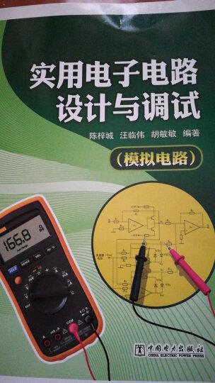 实用电子电路设计与调试:模拟电路 晒单图