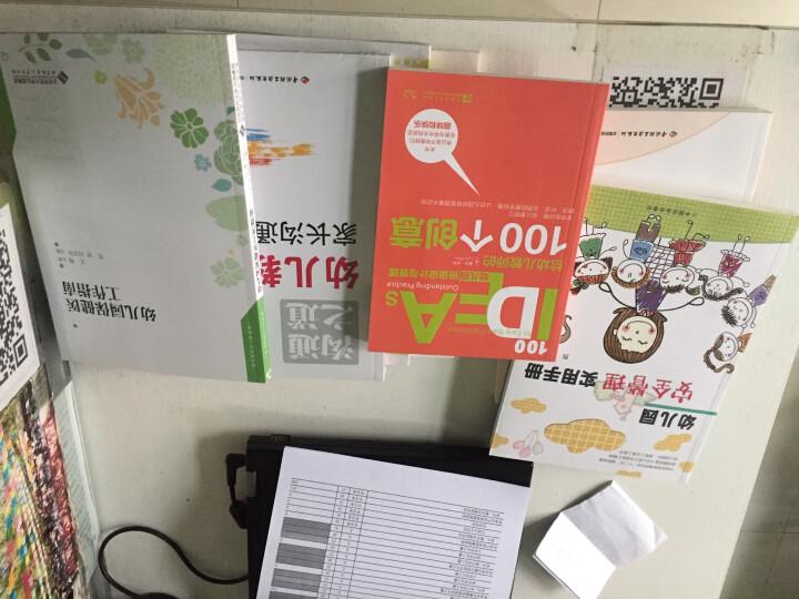 梦山书系·幼儿园管理的50个细节 晒单图
