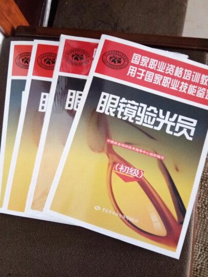 区域包邮:国家职业资格培训教材眼镜验光员(基础知识+初级+中级+高级)共4册 晒单图