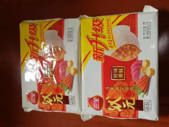 三全 水饺家庭套餐1.2kg 晒单图