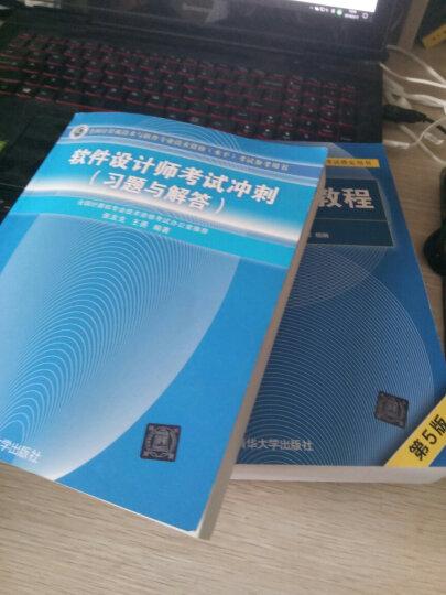 全国计算机技术与软件专业技术资格(水平)考试参考用书:软件设计师考试冲刺(习题与解答) 晒单图