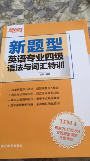 新东方 英语专业四级语法与词汇特训(新题型) 晒单图