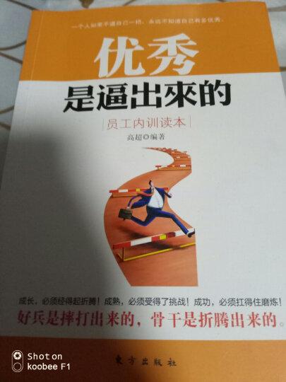 【唐人文化】 《优秀是逼出来的》一个人如果不逼自己一把,永远不知道自己有多优秀。 晒单图