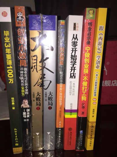 你身边的创业明星:最适合中国草根人物的创业书 晒单图