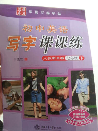 华夏万卷字帖·初中英语写字课课练 七年级下(人教新目标) 晒单图