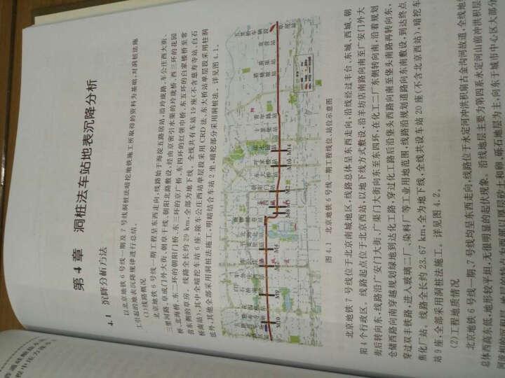 地铁车站洞桩法设计与施工关键技术 晒单图
